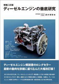 ディーゼルエンジンの基礎から最新技術まで学ぶ