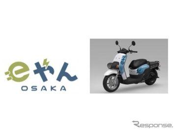 バッテリー交換式二輪EVの実証実験「eやん OSAKA」9月より開始 4メーカーと連携