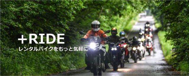 レンタル819大田、新プラン「+RIDE」を開始…入会金・月会費を払えば750ccが日帰り5100円