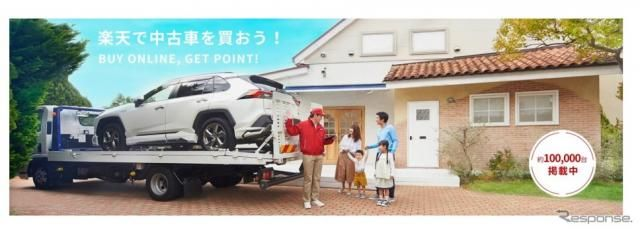 楽天Carに中古車販売に特化したサイトを開設