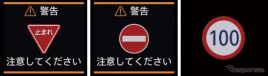 標識検知機能《写真提供 三菱自動車》