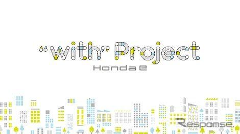 """【ホンダe 発表】新型EVで実現する未来の暮らし「""""with"""" プロジェクト ホンダe」"""