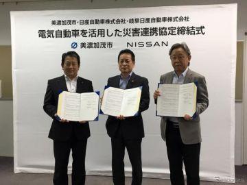 日産と美濃加茂市、EVを活用した「災害連携協定」を締結 全国で54件目