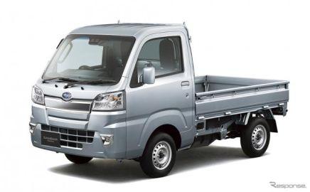 スバル サンバートラック/サンバーバン、オートライトを全車標準装備