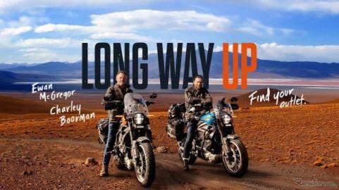 ハーレー初の電動バイクで中南米1万3000マイルを走破、「Long Way Up」9月18日公開