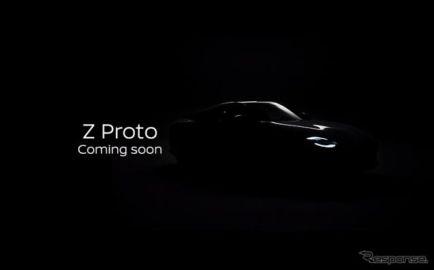 日産 フェアレディZ 次期型、ティザースケッチ プロトタイプを9月16日発表へ