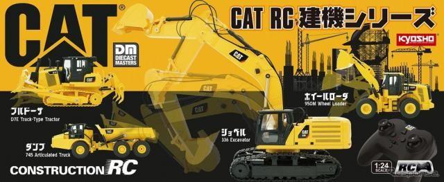 自宅が建設現場に、本格的アクションが楽しめる「CAT RC建機シリーズ」登場 京商