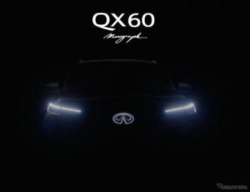 インフィニティ『QX60』次期型開発中、デザインスタディ発表へ 9月24日