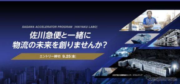 佐川急便と創る物流の未来、スタートアップ企業を募集