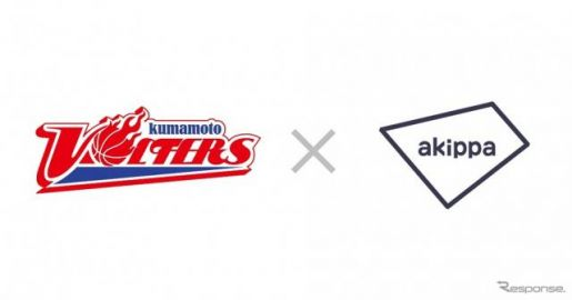 akippa、バスケットボール「熊本ヴォルターズ」と提携…アリーナ周辺で駐車場シェア