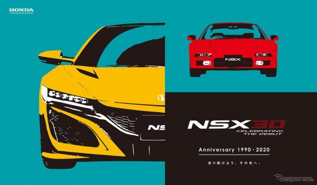 ホンダのスーパーカーNSXが2020年9月13日に30周年を迎えた。《写真提供 ホンダ》