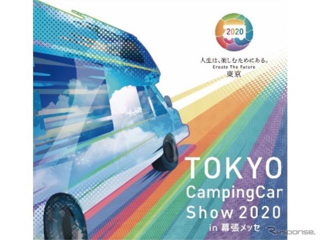 東京キャンピングカーショー2020《画像提供 東京キャンピングカーショー2020実行委員会》