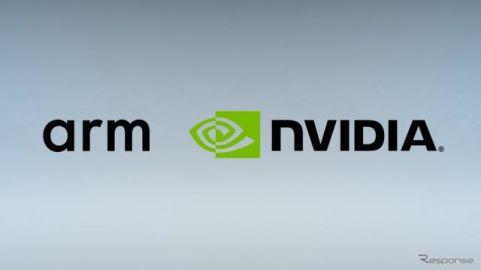 NVIDIA、ソフトバンクグループからアームを買収…自律走行車向け事業など強化