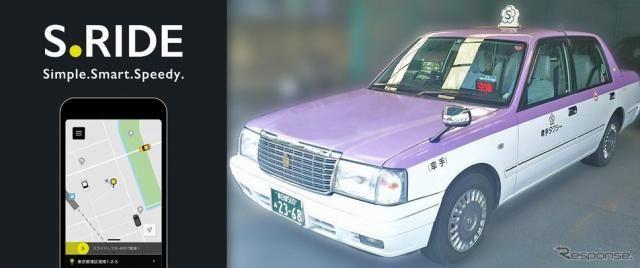 タクシー配車アプリ「S.RIDE」、埼玉でサービス開始…ケンウッドのIoT配車システムと連携