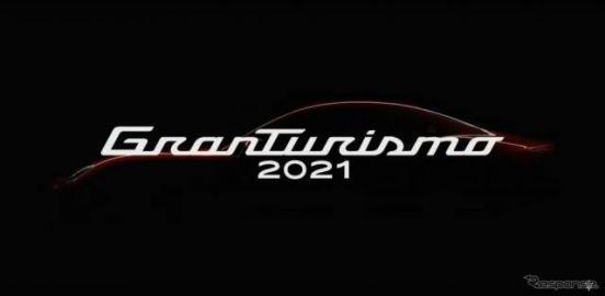マセラティ グラントゥーリズモ 次期型はEVに 2021年発表へ