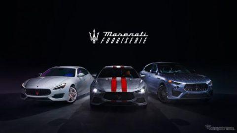 マセラティ3車種、ワンオフカスタム提案…新プログラムを欧州発表