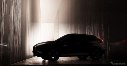 三菱 エクリプスクロス 新型ティーザー画像…PHEVモデルを新設定、2020年度内発売へ