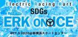 SDGs ERK on ICE《写真提供 日本EVクラブ》