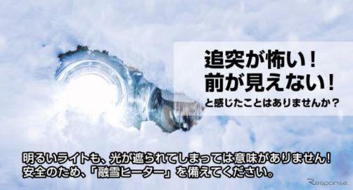 世界初、ヘッドライト/テールライト用融雪ヒーター発売 PIAA