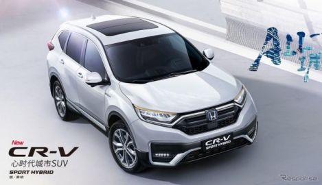 ホンダ CR-V に初のPHV、「SPORT HYBRID e +」…北京モーターショー2020で発表へ