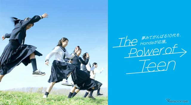 「The Power of Teen」のプロモーションイメージとロゴマーク《写真提供 本田技研工業》