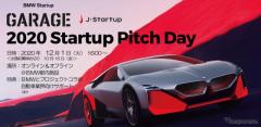 BMWジャパン、スタートアップ企業向けのピッチコンテストを国内初開催