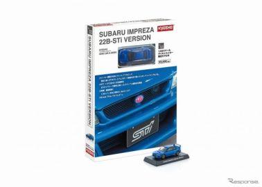 京商、ミニカー&ブック「スバル インプレッサ 22B-STiバージョン」をファミマで発売