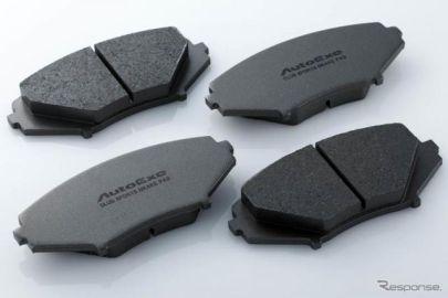 オートエクゼ、マツダスポーツモデル用ブレーキパッド発売…狙いは「意のままの減速」