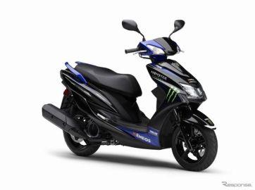 ヤマハ シグナス-X、MotoGPマシンをイメージした限定モデル