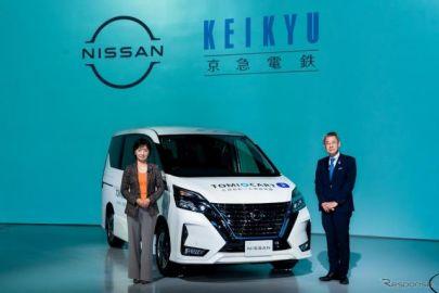 日産自動車、産学連携の乗合型移送サービス実証実験へ参画 横浜で10月11日から開始