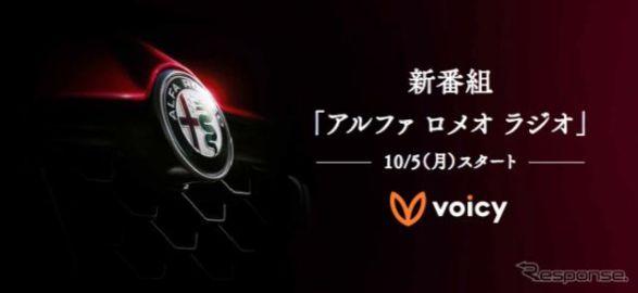 「アルファロメオ ラジオ」配信開始、ブランドの魅力を語る公式Voicyチャンネル