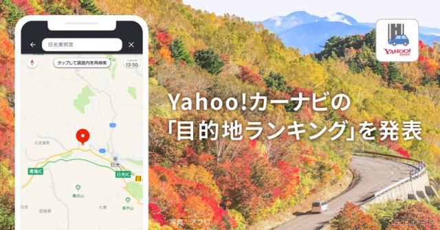 「Yahoo!カーナビ」は9月下旬の「目的地ランキング」のベスト10を発表した