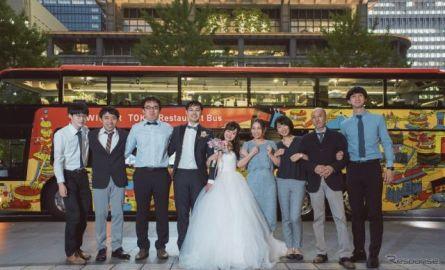 東京レストランバスでウェディングパーティー、コロナ禍での新提案 ウィラーエクスプレス