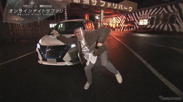 小島よしおと言えばの「そんなの関係ねぇ」も冒頭で飛び出した。《写真提供 日産自動車》
