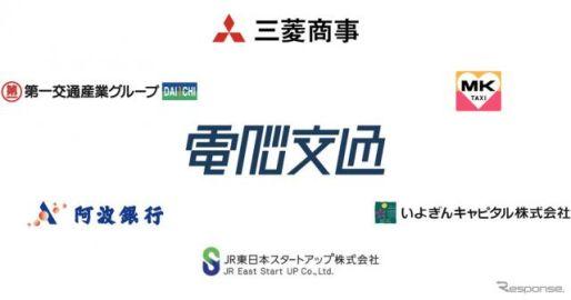 電脳交通、タクシーのデジタルトランスフォーメーションを支援 5億円を調達