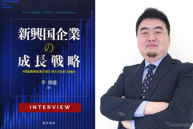 日本はまだ電動化転換点の議論を中国では電動化後のビジネスを…大阪産業大学 李澤建教授[インタビュー]