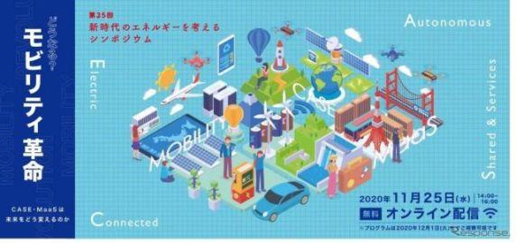 「どうなる? モビリティ革命」シンポジウム 11月25日にオンラインで開催