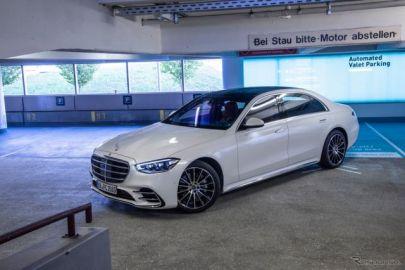 メルセデスベンツ Sクラス 新型、自動駐車の実証実験へ---レベル4は世界初