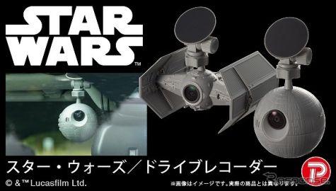 ダース・ベイダー仕様の2カメラドラレコ発売…前はデススター、後ろはタイアドバンスト
