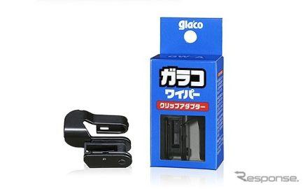 ガラコワイパー パワー撥水雪用、ノートやフィットにも装着できる専用アダプター発売