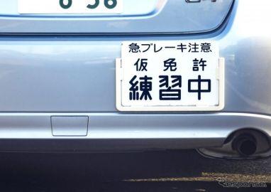 Go Toで運転免許合宿プランに若者らが殺到[新聞ウォッチ]