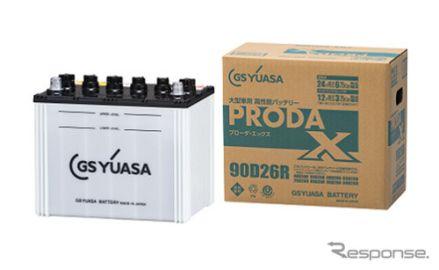 GSユアサ、業務用車用高性能バッテリー「プローダX」発売へ 寿命性能を1.2倍向上