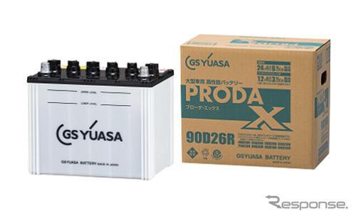 GSユアサ プローダX《写真提供 ジーエス・ユアサ バッテリー》