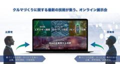 「未来のクルマ テクノロジー」初開催…オンライン展示&カンファレンス 10月26-30日