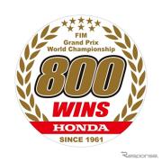 ホンダ、ロードレース世界選手権で通算800勝…「マン島TTレース出場宣言」から66年