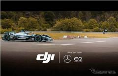 DJI、メルセデスベンツEQフォーミュラEチームの公式サプライヤーに決定…最新空撮技術で感動と興奮を提供