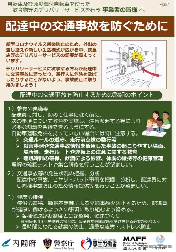 デリバリーサービスの交通事故防止を呼び掛けるリーフレット《画像提供 厚生労働省》