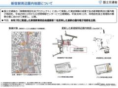 新宿駅エリアの屋内電子地図を公開…民間の新サービス創出を促進 国交省