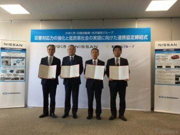 日産と石川県かほく市など、EVの活用で連携
