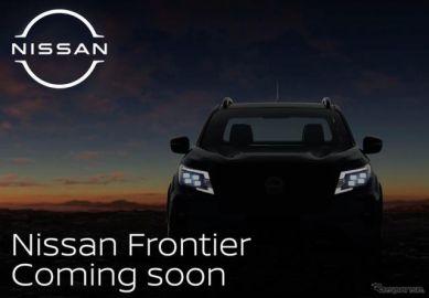 日産 フロンティア 新型、トヨタ ハイラックス と競合 11月4日発表へ